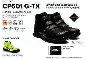 アシックス安全靴 ウィンジョブ CP601 G-TX ハイカット