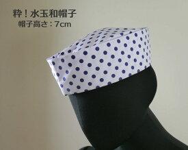 水玉和帽子(高さ7cm)在庫限り 特価 ネコポス可
