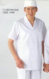 男性用衿付き白衣 半袖