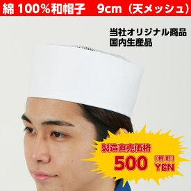 綿和帽子(9cm)天メッシュ 厨房用帽子 和食 中華