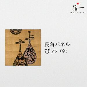 アートパネル びわ(金)(四角)|金沢金箔の箔一(はくいち)|