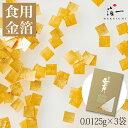 【メール便対応】【食用金箔】金箔ジュエリープチパッケージ 1.5mm角|金沢金箔の箔一(はくいち)|プチギフトにお…