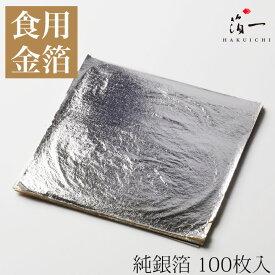 【食用金箔】銀の舞 純銀箔三六(100枚)|金沢金箔の箔一(はくいち)|