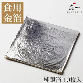 【メール便対応】【食用金箔】銀の舞 純銀箔三六(10枚)|金沢金箔の箔一(はくいち)|