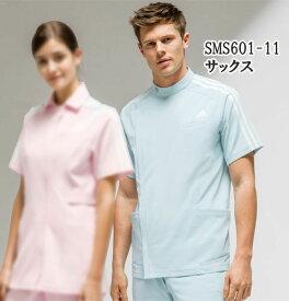 SMS601-11/17/18 adidas アディダス メンズジャケット(KAZEN)(ケーシー 白衣 ドクター 医師 ナースウェア 看護師 介護 男性 女性用 白衣 ホワイト グレー ネイビー 通販 楽天 白衣ネット)