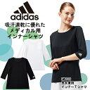 SMS900-10/15 adidas アディダス インナーTシャツ(KAZEN カゼン)(スクラブ用 アンダーウエア ブラック ホワイト ドク…