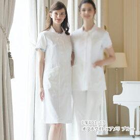 LW401 モンブラン LAURA ASHLEY ローラ アシュレイ ナースワンピース(医療用白衣 看護師用 ナース服 ナースウエア 通販 楽天 白衣ネット ローラアシュレイ)