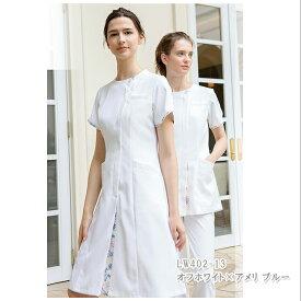 LW402 モンブラン LAURA ASHLEY ローラ アシュレイ ナースワンピース(医療用白衣 看護師用 ナース服 ナースウエア 通販 楽天 白衣ネット ローラアシュレイ)