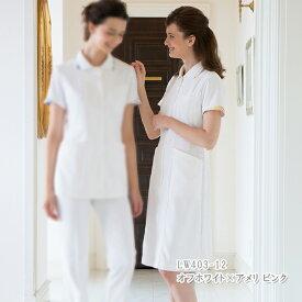 LW403 モンブラン LAURA ASHLEY ローラ アシュレイ ナースワンピース(医療用白衣 看護師用 ナース服 ナースウエア 通販 楽天 白衣ネット ローラアシュレイ)