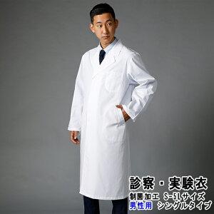 110T 即日出荷 男性用 白衣 長袖白衣 医師 医者...