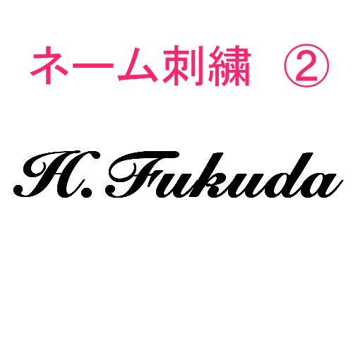 ネーム刺繍2(,名字+イニシャル/名字のみ/名前のみ 英字)