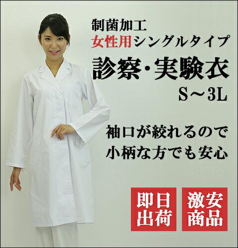 130T 女性用シングル診察衣 長袖 実験衣 医療用白衣 医師用 薬剤師 ドクター レディース 実習衣 ホワイト S〜3L対応 激安 通販