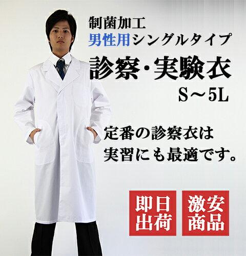 110T 男性用シングル診察衣 長袖 ポケット付き 実験衣 医療用白衣 医師用 薬剤師 実習衣 ドクター メンズ Sサイズ 3L 4L 5L 大きいサイズ 激安 通販