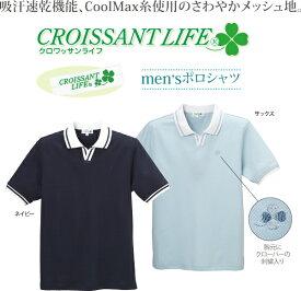 ポロシャツ CoolMax ポケットなし C-22 クロワッサンライフ 男性用 送料無料