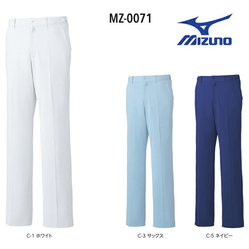 白衣ズボン ケーシー用パンツ 男性用 ミズノ MIZUNO BLUE UNITE MZ-0071