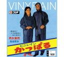 ビニール雨合羽 男女兼用 1600 ビニレインかっぱる 富士手袋工業 「ポスト投函」送料無料