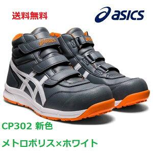 安全靴 アシックス ハイカット マジック CP302 新色 「ロジ」