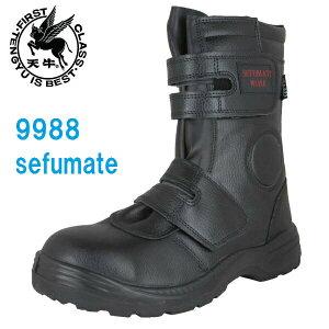 安全靴 長マジック セフメイトワーク 9988 富士手袋工業