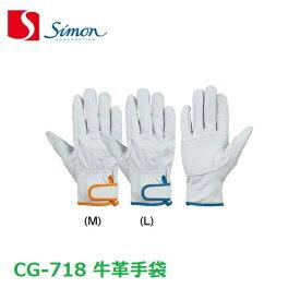 牛革手袋 シモン CG-718 (718P白) 当て付マジック 10双組