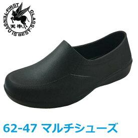 【送料無料】コックシューズ 黒 62-47 厨房シューズ 超軽量 富士手袋工業