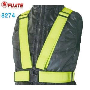 安全ベスト テープベスト ハーネス対応 10個セット 8274 富士手袋工業