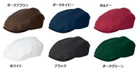 ハンチング帽 帽子 861247 アイトス 飲食店ユニフォーム カフェ レストラン ベーカリー