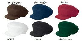 キャスケット 帽子 861248 アイトス 飲食店ユニフォーム カフェ レストラン ベーカリー
