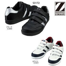 安全靴 マジックタイプ S3172 Z-DRAGON 自重堂 安全靴スニーカー 女性用 男性用