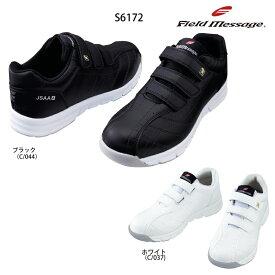 フィールドメッセージ 制電安全靴 S6172 自重堂 安全靴スニーカー マジックタイプ