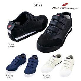 フィールドメッセージ 安全靴 S4172 自重堂 安全靴スニーカー マジックタイプ 耐滑 抗菌防臭 衝撃吸収