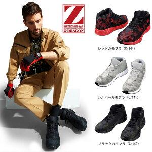 安全靴 ミドルカット 自重堂 Z-DRAGON S5193 安全靴スニーカー