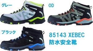安全靴 ジーベック 防水 ミドルカット 85143 xebec 安全靴スニーカー