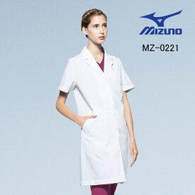 白衣 半袖 ドクターコート ミズノ MIZUNO MZ-0221 制菌加工 女性用 シングル 「ポスト投函」送料無料 代引き不可