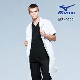 白衣 半袖ドクターコート ミズノ MIZUNO MZ-0222 制菌加工 男性用 シングル 「ポスト投函」送料無料 代引き不可