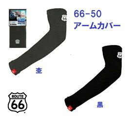 アームカバー 66-50 ルート66 X-COOL 「ポスト投函」送料無料 代引き不可