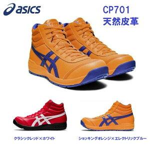 安全靴 アシックス CP701 ハイカット 天然皮革 JSAA asics