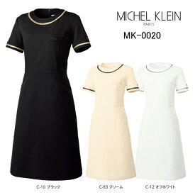 ワンピース ミッシェルクラン Michel Klein MK-0020 ストレッチ 透防止 制電 制菌 工業洗濯対応 SS-3L