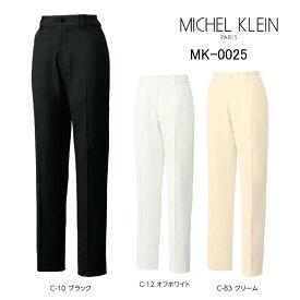 パンツ ミッシェルクラン Michel Klein MK-0025 ストレッチ 透防止 制電 制菌 工業洗濯対応 SS-5L