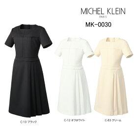 ワンピース ミッシェルクラン Michel Klein MK-0030 ストレッチ 透防止 制電 制菌 工業洗濯対応 SS-3L
