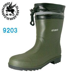 安全長靴 ショート 9203 PVC 先芯入り 踏み抜き板入り 富士手袋工業