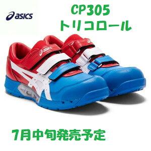 安全靴 アシックス CP305AC JSAA asics 限定色