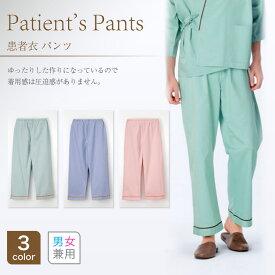 SG1443 ナガイレーベン 男女兼用 患者衣用パンツ 医療 医師 Naway
