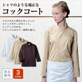 MONTBLANC 6-1011 コックコート(男女兼用) 3color 刺繍名前入れ可能