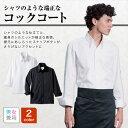 MONTBLANC Neo-basic 6-1021 コックコート(男女兼用) 2color 刺繍名前入れ可能