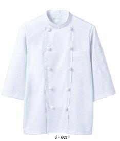 MONTBLANC コックコート7分袖 6-603(男女兼用) 刺繍名前入れ可能