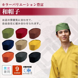 和帽子(男女兼用)9-707 9color