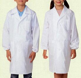 白衣 児童 子供 小学生用 シングル 診察衣 実験衣 医療OP-121