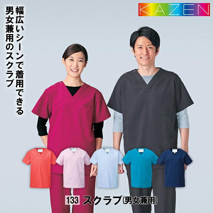 白衣 スクラブ カゼン KAZEN 手術衣 オペ着 133・155 上下セットSS〜4L 男女兼用 医療