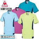ルコック(le coq) UQM1003N メンズバイカラージャケット S〜EL 医療ユニフォーム ナースウェア 白衣