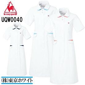 ルコック(le coq) UQW0040 ワンピース S〜EL 医療ユニフォーム ナースウェア 白衣